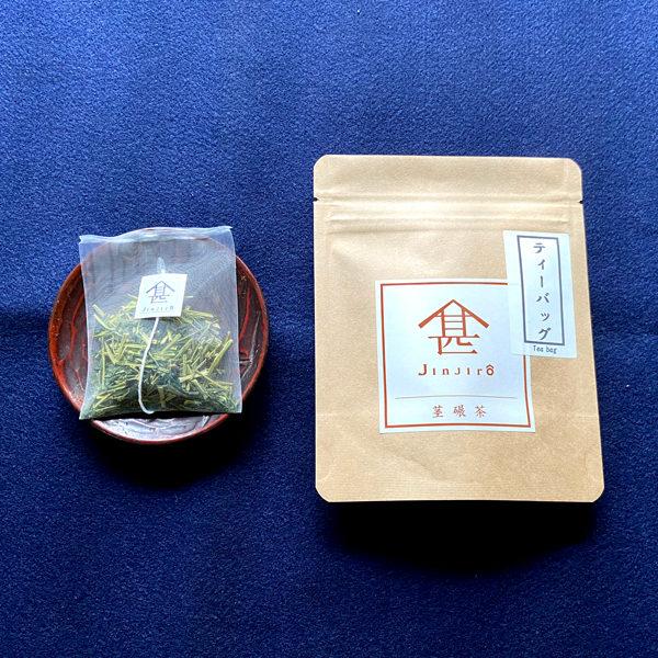 茎碾茶ティーバッグ
